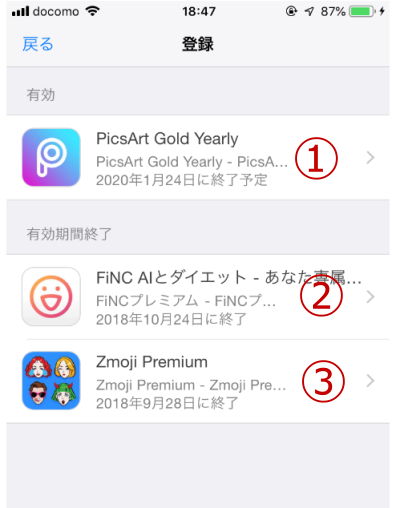 PicsArt Gold Yearly 5,100円課金済み
